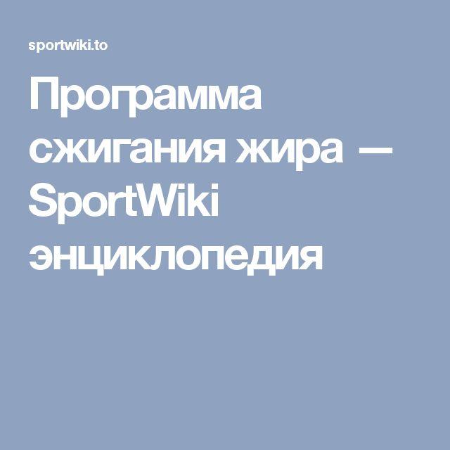 Программа сжигания жира — SportWiki энциклопедия
