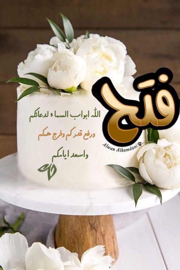 Pin By Alwan Alhamdani On ادعيه وحكم ومواعظ Food Crafts Good Morning Images Morning Images