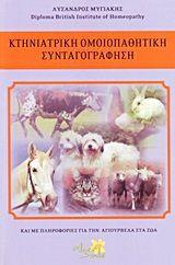Κτηνιατρική ομοιοπαθητική συνταγογράφησηΚαι με πληροφορίες για την αγιουβέρδα στα ζώα