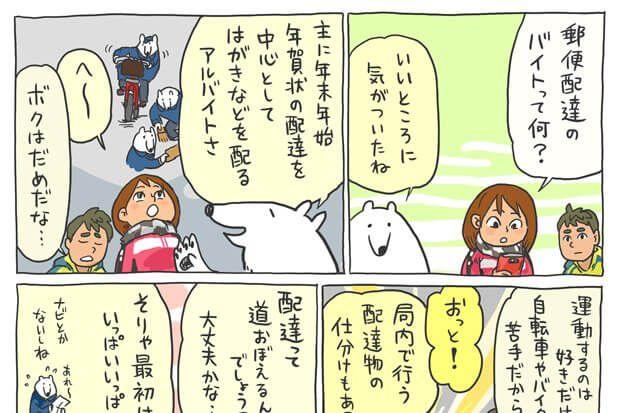 くまみね 漫画 イラスト 電話猫 うろおぼえマンガ ムジーナ Line 郵便 配達 タウンワークマガジン タウンワーク 風 くま