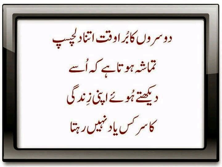 273 best images about urdu quotes on Pinterest | Follow me ...