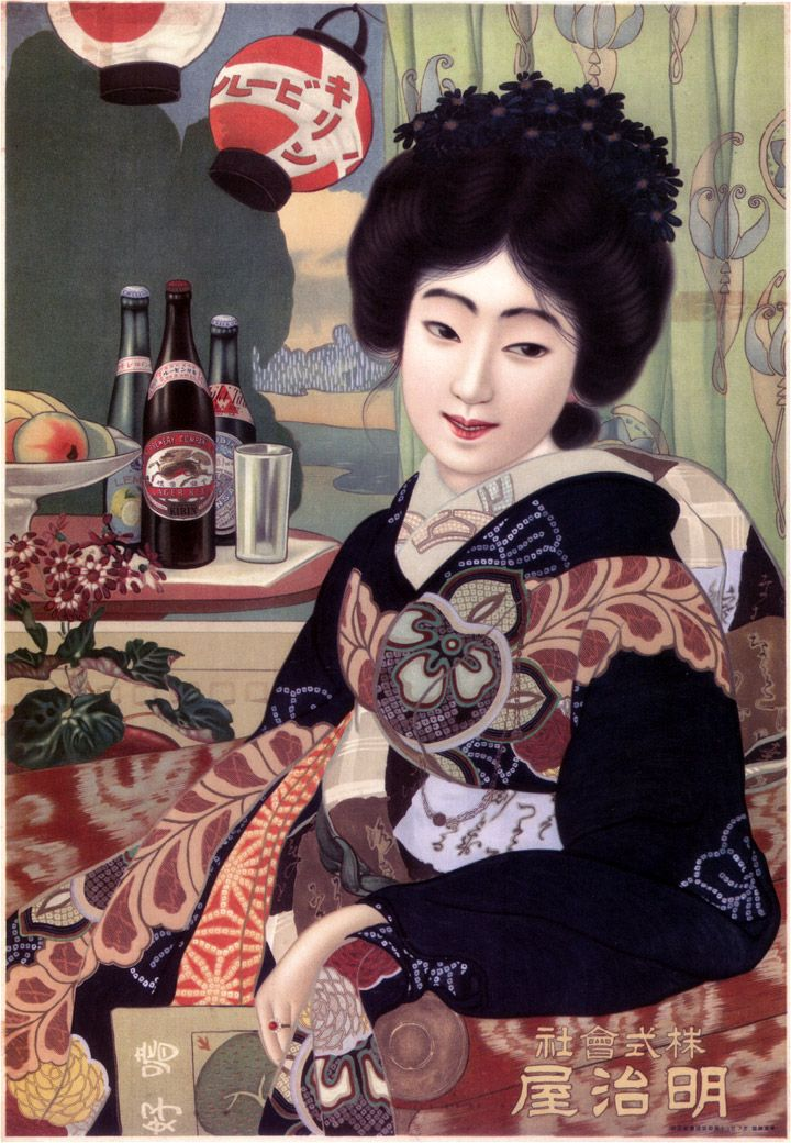Kirin Beer Ad  1915   ...