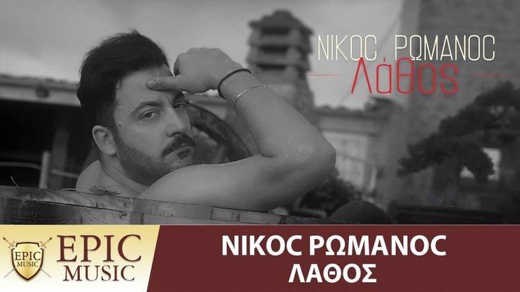 Νίκος Ρωμανός - Λάθος | Nikos Romanos - Lathos  - Official Music Video - YouTube