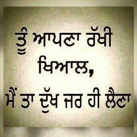 1000 Images About Punjabi Quote On Pinterest Love Status Motivational Status And Amritsar