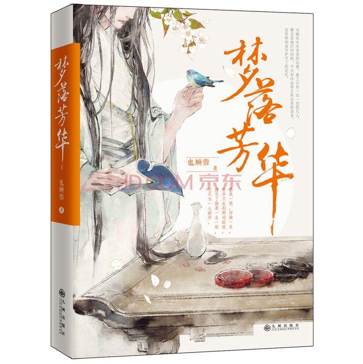นิยาย นิมิตรักฟางฮวา (นิยายแปล) : Dek-D.com