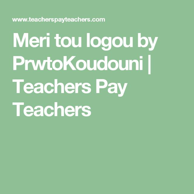 Meri tou logou by PrwtoKoudouni | Teachers Pay Teachers