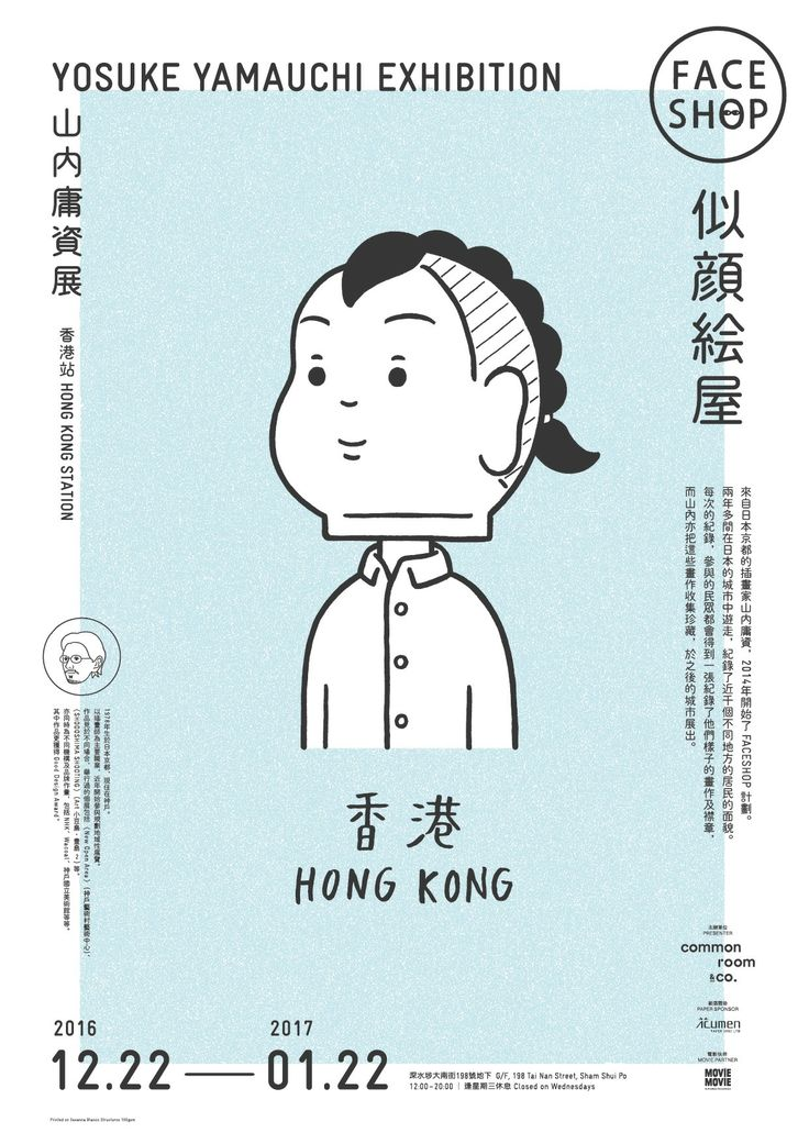 Yosuke Yamauchi Exhibition Poster -