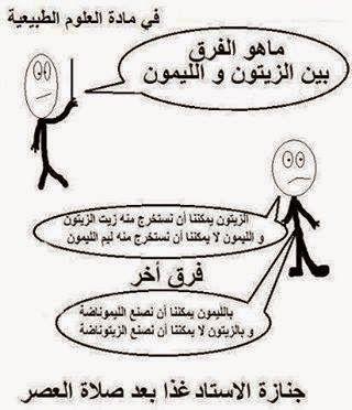 les blague en arabe
