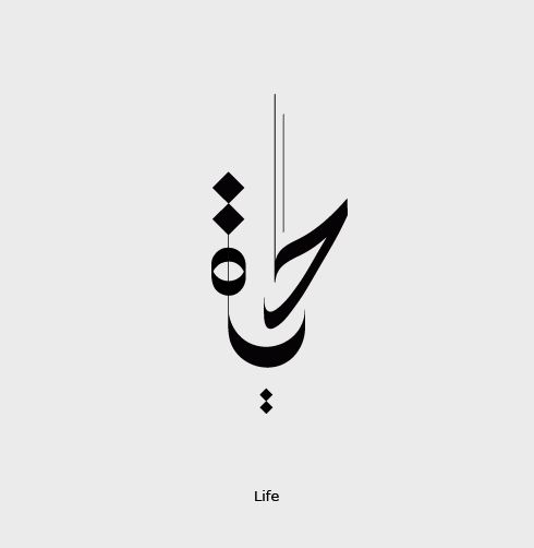Hayat (Life) Calligraphy in ArabicحياةHayaat [Life, the state of being alive]