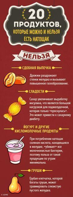 Йогурт, кофе и свежевыжатый апельсиновый сок — именно так большинство из нас представляют идеальный завтрак. К сожалению, немногие знают, что существуют продукты, которые не рекомендуется употреблять ...