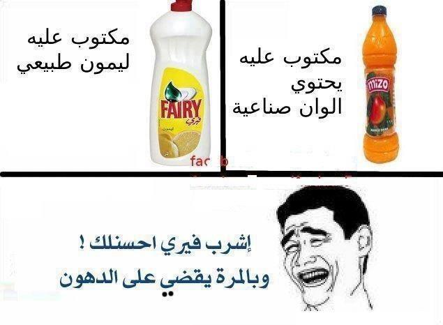 الميمات مضحك Arabfunny Fun Quotes Funny Arabic Funny Crazy