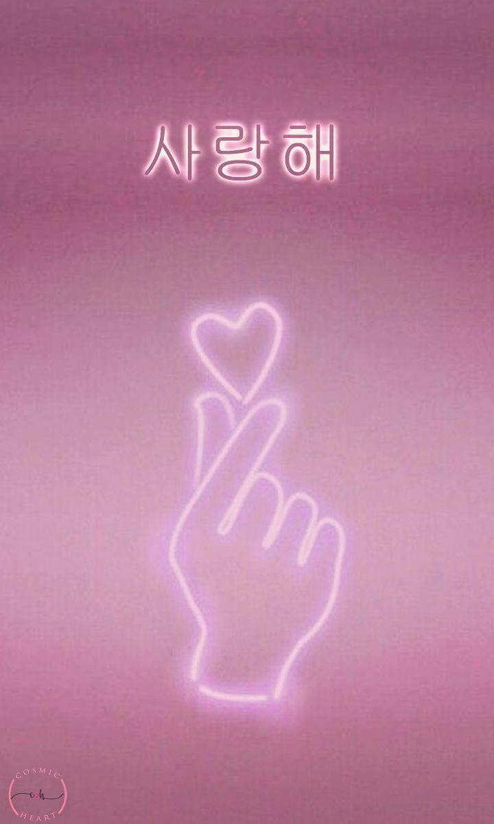 Korean Love Sign Wallpaper Korea Wallpaper Neon Wallpaper Korean Words