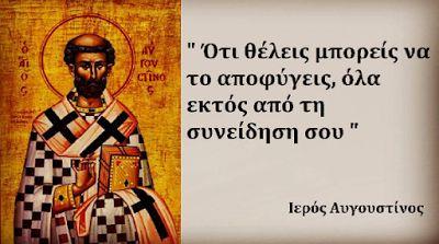 Πνευματικοί Λόγοι: Ιερός Αυγουστίνος: «Ότι θέλεις μπορείς να το αποφύ...