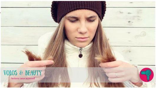 Путаются волосы? Часто проблема скрыта в банальной причине - неправильный выбор средств по уходу за ними. Длинные волосы имеют свойство быть жирными у корней и сухими на кончиках локонов. Поэтому, чтобы обеспечить своей шевелюре гладкость шелка, необходимо пользоваться шампунем для жирной кожи головы и сухих волос.
