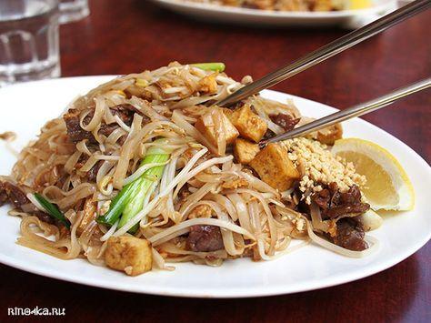 Рецепты тайских блюд, тайская кухня, рецепты блюд тайской кухни, пад тхай, пад тай, лапша по-тайски, тайская лапша, пад-тай, лучшие тайские рецепты, блюда тайской кухни, рецепты по-тайски