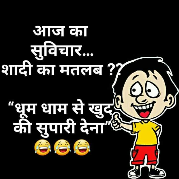 Hindi Funny Picture Quotes: Best 25+ Husband Wife Humor Ideas On Pinterest