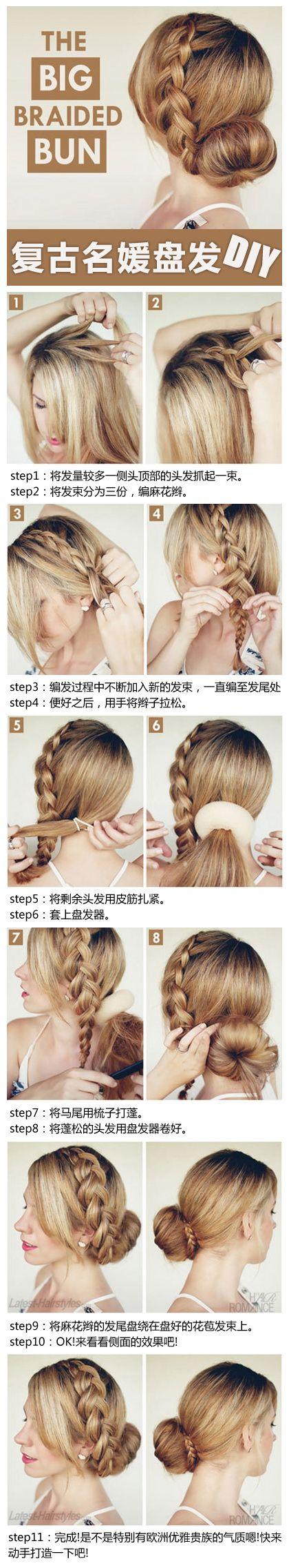 DIY Big Braided Bun Hairstyle