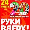 Группа «Руки Вверх!»: «20 лет» http://www.afishka31.ru/actions/tour/num23409/    юбилейный концерт Возрастной ценз 18+ 24 ноября 2016 года в 19:00 на сцене ресторана Гринн Бир состоится концерт группы «Руки Вверх» в Белгороде. В этом году «Руки Вверх!» отмечают 20-летие. Сергей Жуков ишоу-балет Street Jazz выйдут на сцену, чтобы в окружении любимой публики отпраздновать юбилей легендарного коллектива масштабным гала-концертом.Грандиозные шоу всенародно любимой группы всегда проходят с…