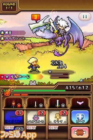 【ファミ通App Android】ドット絵RPG『騎士とドラゴン』の上級クエを特典付きで徹底攻略!  [ファミ通app]