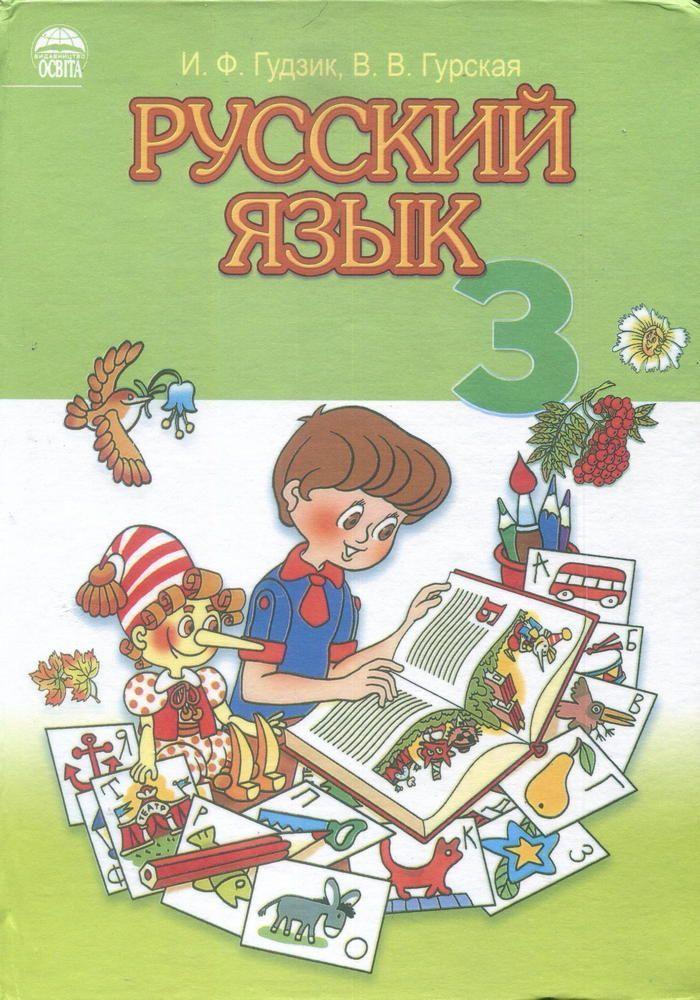 Гудзик класс язык русский гдз на 8