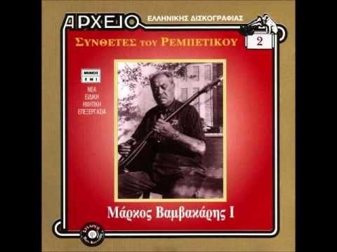 ΜΑΡΚΟΣ ΒΑΜΒΑΚΑΡΗΣ Ι - Αρχείο Ελληνικής Δισκογραφίας (full album)