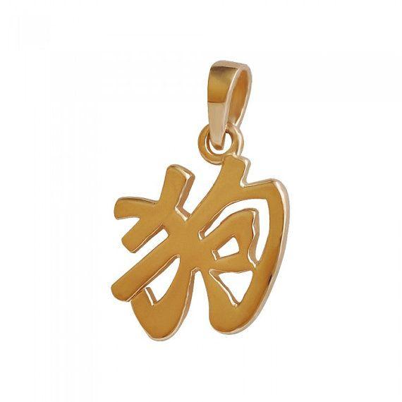 Yellow Gold Chinese Dog Zodiac Pendant