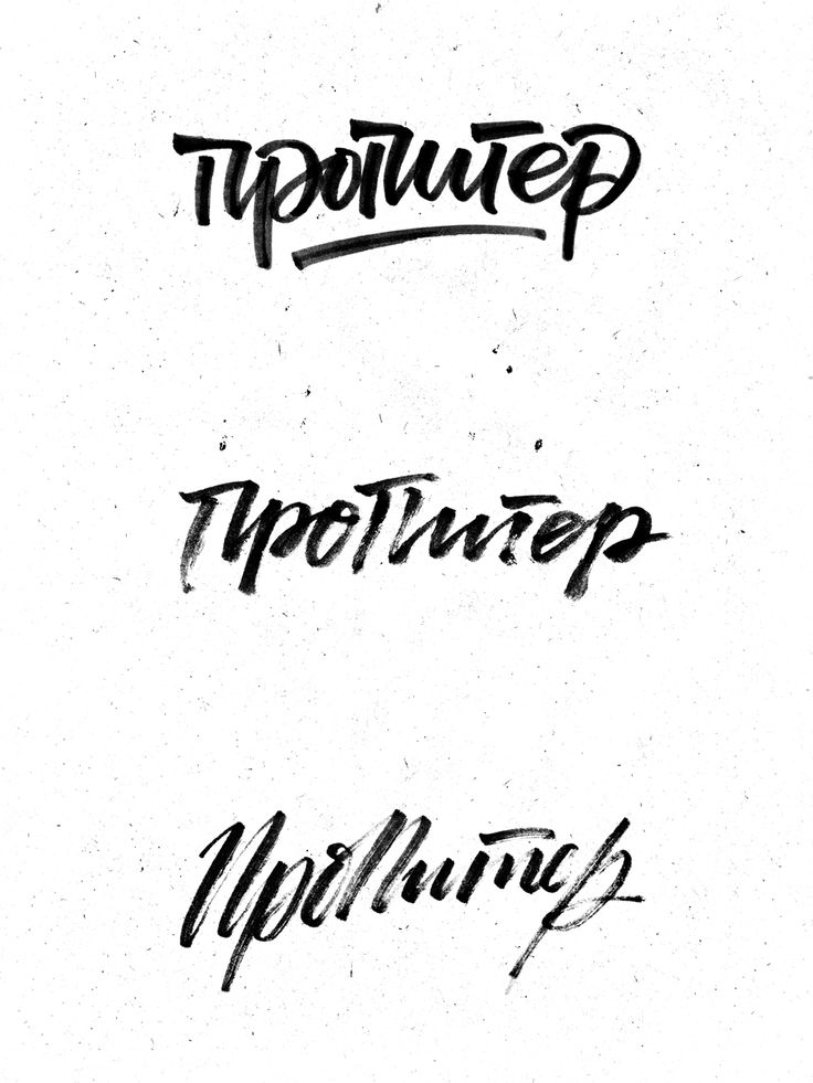 #spb #type #brushpen #lettering #calligraphy #rus #russia # piter #питер #каллиграфия  #леттеринг #спб #россия #mashabutorina