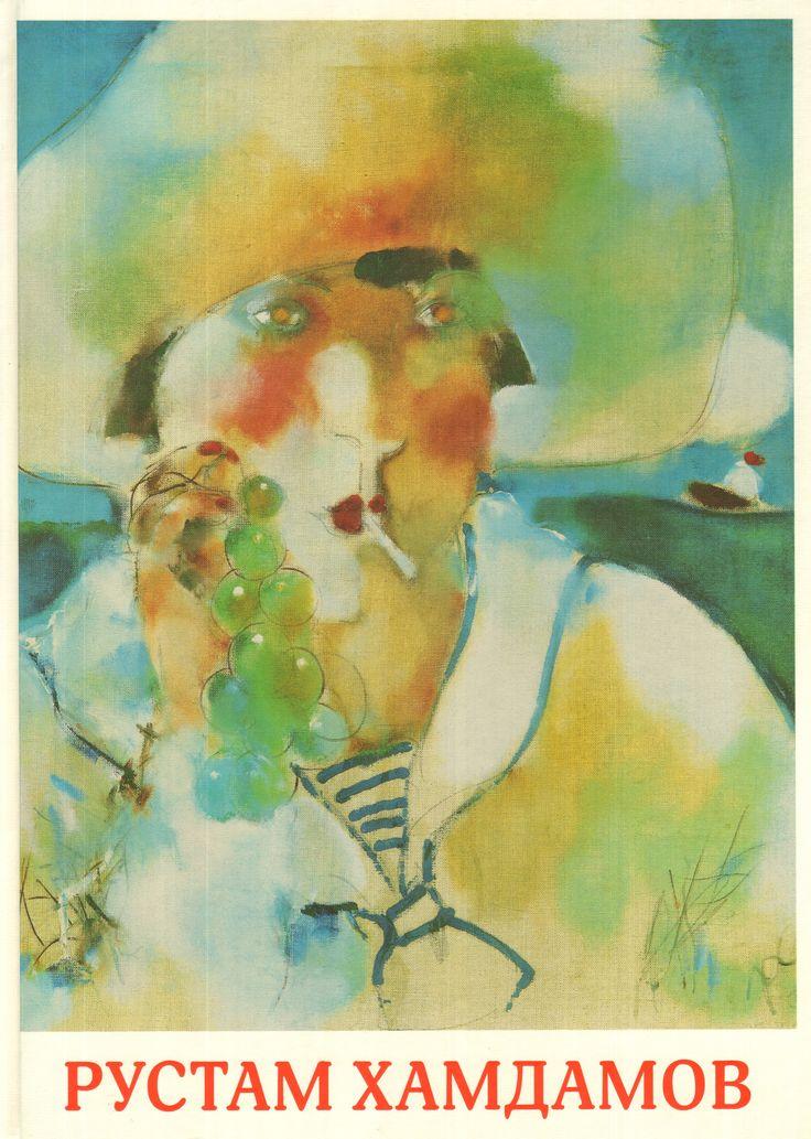 Книга Рустам Хамдамов. Альбом - купить книги в интернет-магазине Москва | 978-5-901642-31-3