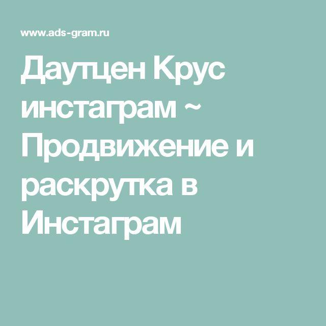 Даутцен Крус инстаграм ~ Продвижение и раскрутка в Инстаграм