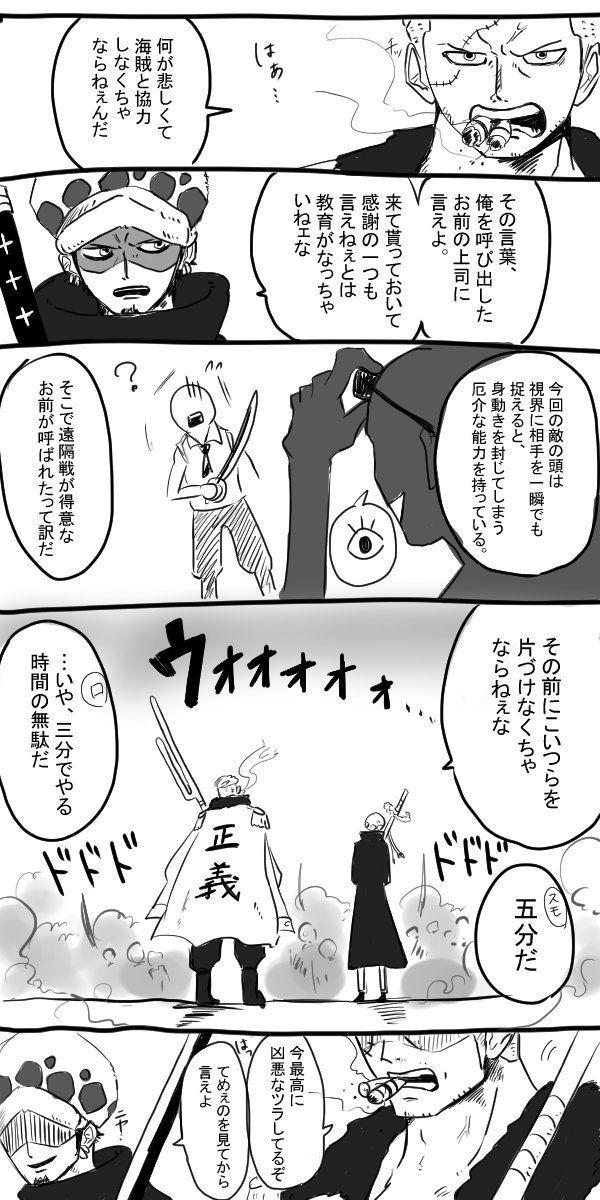 つばさ tbsa chel さんの漫画 21作目 ツイコミ 仮 漫画 onepiece イラスト イラスト