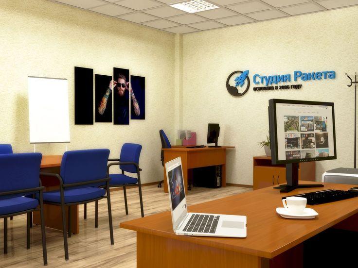 Студия Ракета переехала в новый офис!  http://srt.ru/news-blog/studiya-raketa-pereehala-v-novyj-ofis-2/  Наша команда теперь находится в новом офисе по адресу г. Москва, г. Троицк, ул. Лесная дом 4A, офисы 427-428Теперь студия теперь занимает 2 просторных помещения под номером 427 и кабинет руководства 428. Кухня располагается в отдельном помещении, ближе к выходу с этажа. Большие окна в кабинетах создают много естественного освещения в дневное время суток, что не может не радовать.Коридоры…