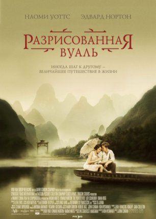Фильм Разрисованная вуаль (2006) смотреть онлайн в hd 720 качестве