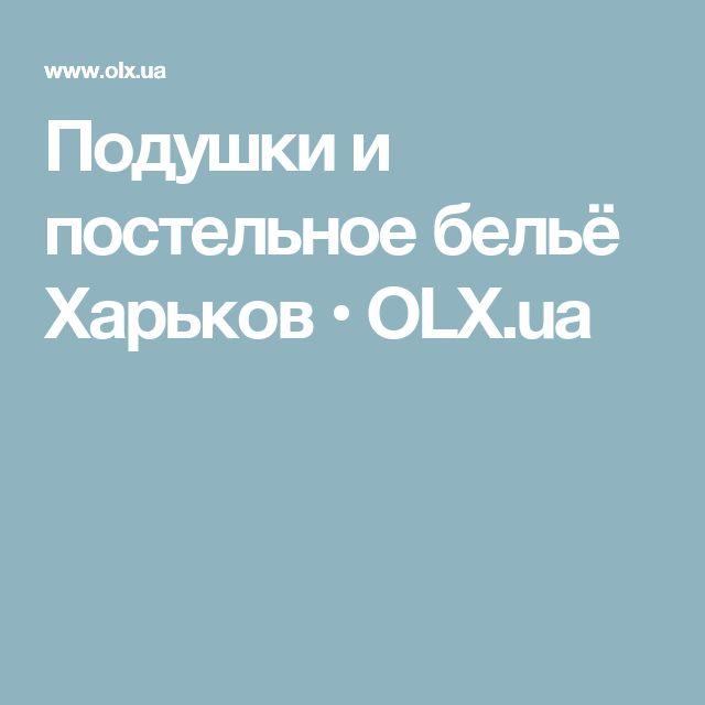 Подушки и постельное бельё Харьков  • OLX.ua