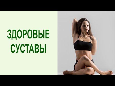Упражнения для суставов. Комплекс упражнений для здоровых и подвижных суставов. Yogalife - YouTube
