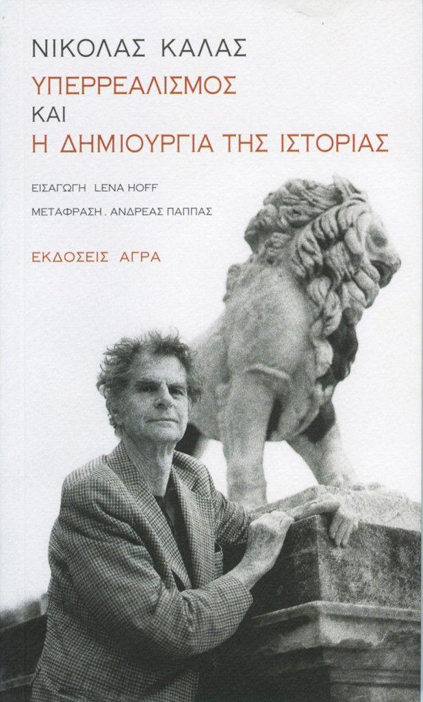 Μέσα στον αινιγματικό κύκλο του Νικόλαου Κάλας | Βιβλίο | ΘΕΜΑΤΑ | LiFO