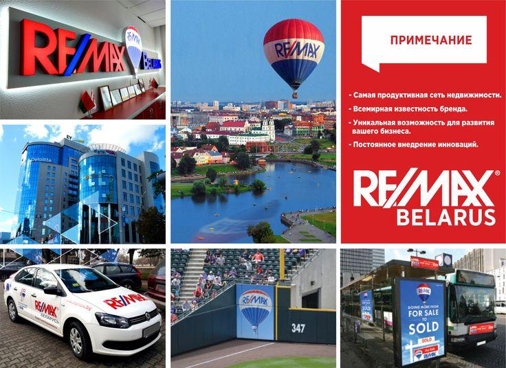 Откройте свой бизнес в сфере недвижимости по франшизе международной компании RE/MAX! http://www.remax.by