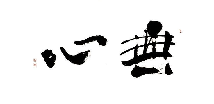 I am launching sales of my artworks and wil be creating a series of articles about each of them. They will be available as originals or as prints, but on non conventional media, like glass, metal, stone, etc. Here is one of them, enjoy!  Free from obstructive thoughts - buy original Japanese calligraphy art http://www.ryuurui.com/blog/free-from-obstructive-thoughts-buy-original-japanese-calligraphy-art