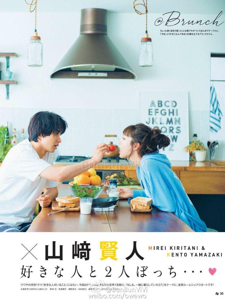 "Kento Yamazaki x Mirei Kiritani, fashion magazine ""Ray"" August issue"