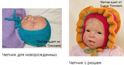 Чепчик для малыша спицами-мастер-класс/4683827_20111210_074719 (415x217, 28Kb)