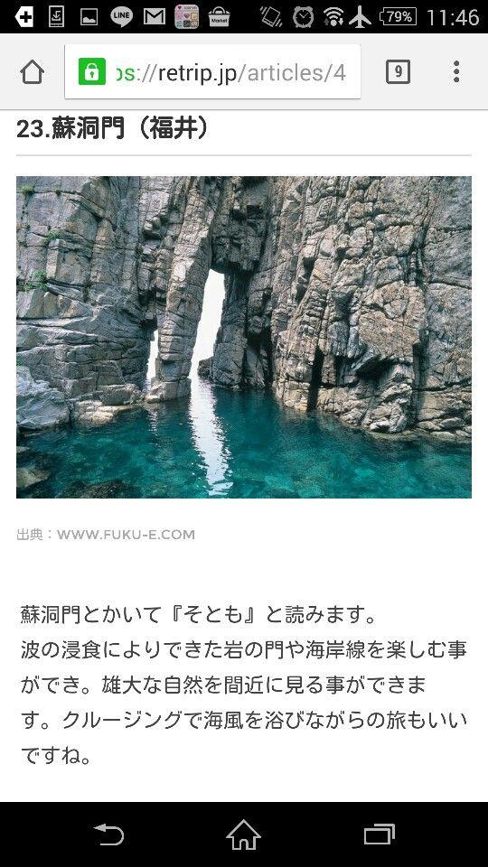 そとも福井県