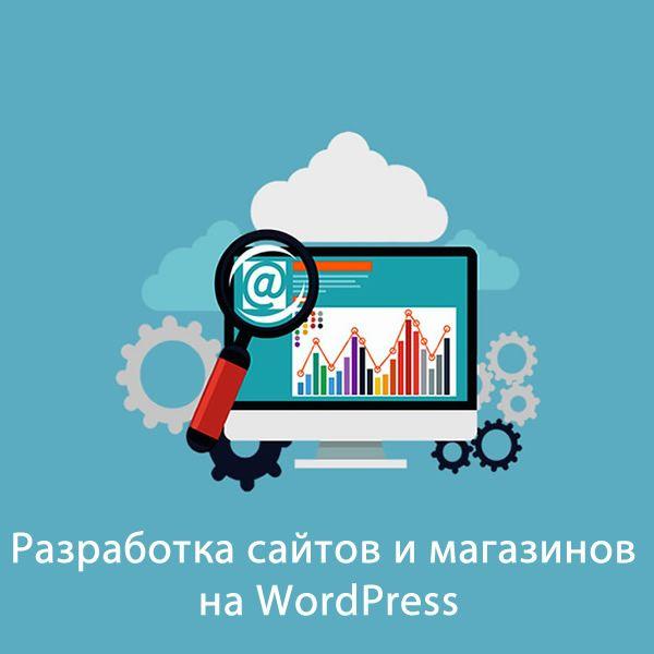 Разработка сайтов и магазинов на WordPress Самый популярный движок в мире, который готов решать многочисленные бизнес задачи. #разработкасайта #интернетамагазин #wordpress #вордпресс