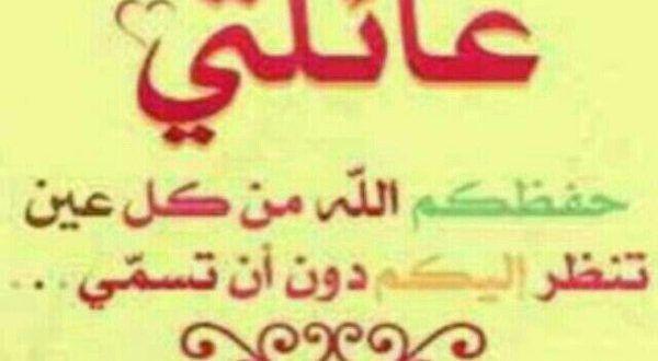 العائلة هي الكيان الذي يضم جميع أفراد الأسرة هي الأمان والدفء والروح الطيبة التي تظلل على أفرادها كا Arabic Calligraphy Calligraphy