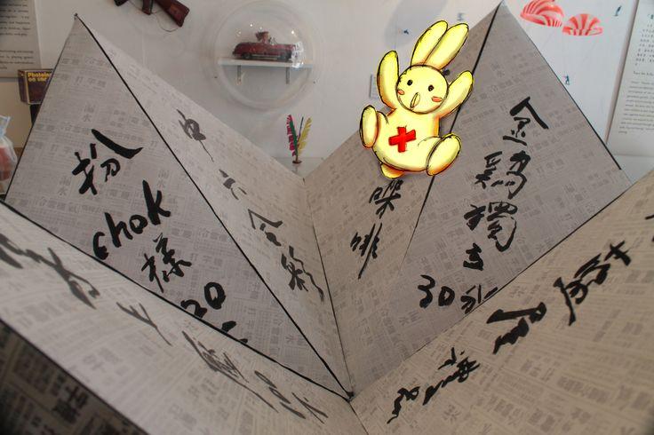 《BB兔的大玩具箱子—香港篇》 藍屋 x 東南西北
