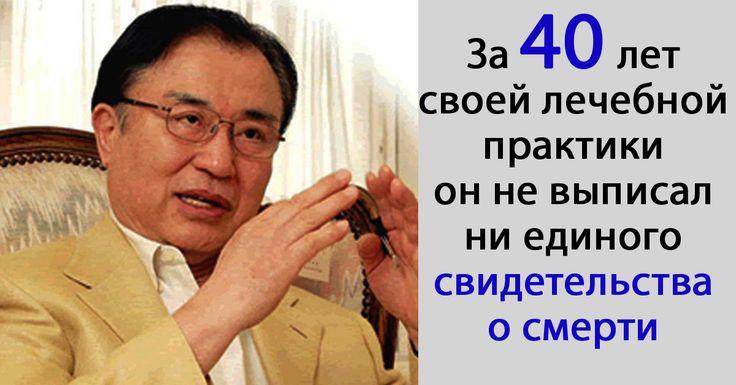 Знаменитый японский гастроэнтеролог Хироми Шинья о правильном рационе человека