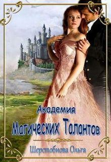 """Книга """"Академия Магических Талантов"""" читать онлайн"""