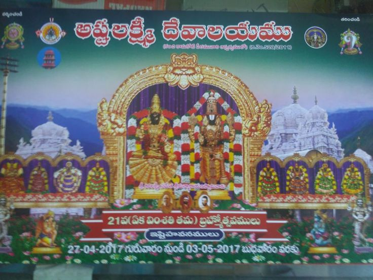 Ashtalakshmi temple 's foundation stone was laid in the year 1992, and inauguration in the year 1996. 21 st Brahmostav will commence from 27 April 2017 Thursday and end …