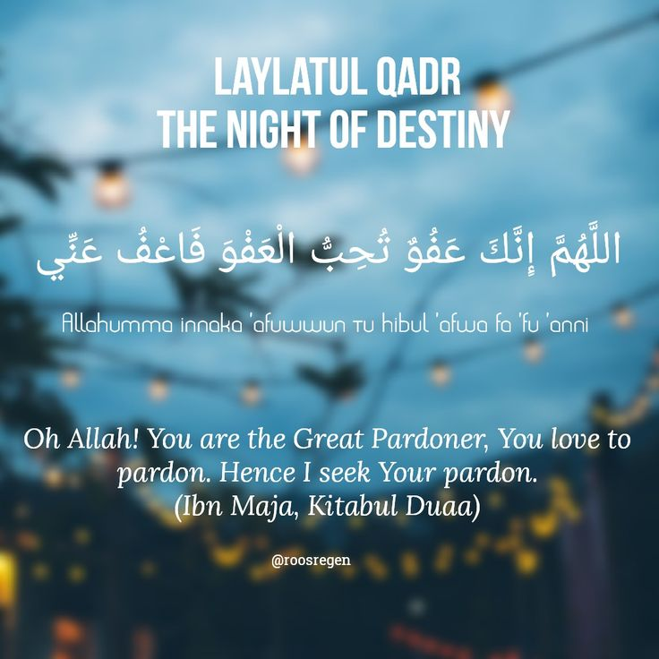 Dua for Laylatul Qadr - The Night of Destiny. Night of Decree (hadith) Ramadan Kareem
