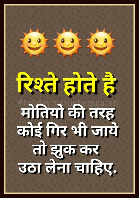 hindi quote hindi quotes pinterest hindi quotes and