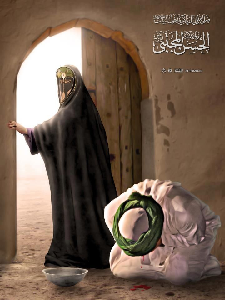 IMAM HASSAN poisoned by his evil wife who was greedy for money may Allah curse her and give her a painful punishiment.