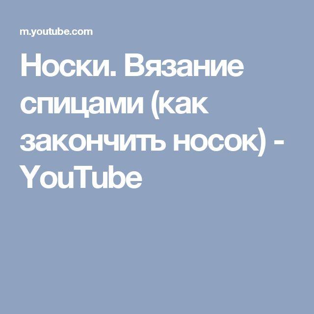Носки. Вязание спицами (как закончить носок) - YouTube